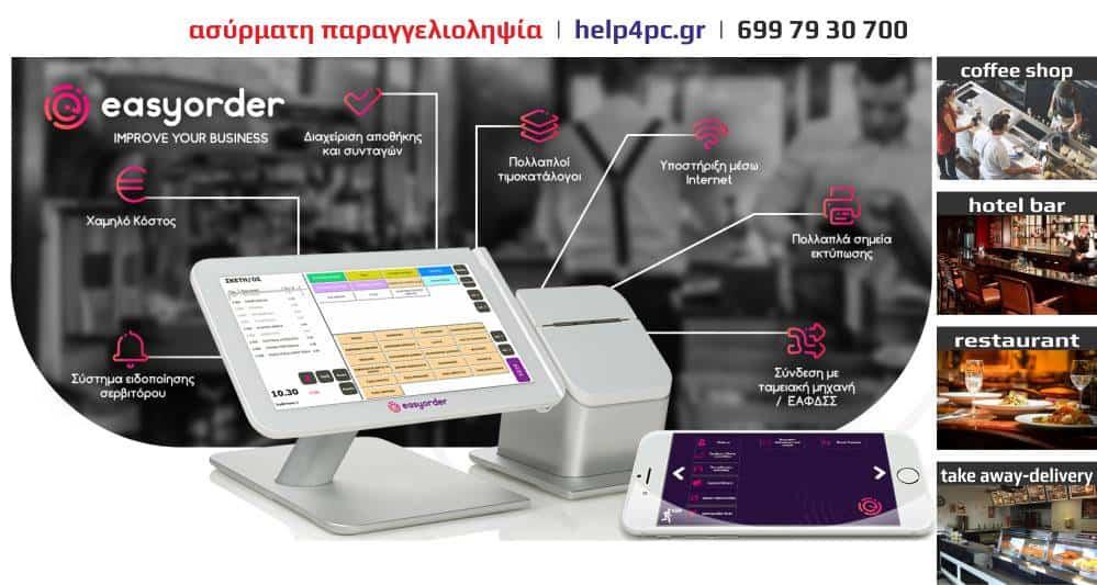 74e2a43858f ασύρματη παραγγελιοληψία | help for PC - Θεσσαλονίκη - 699 79 30 700