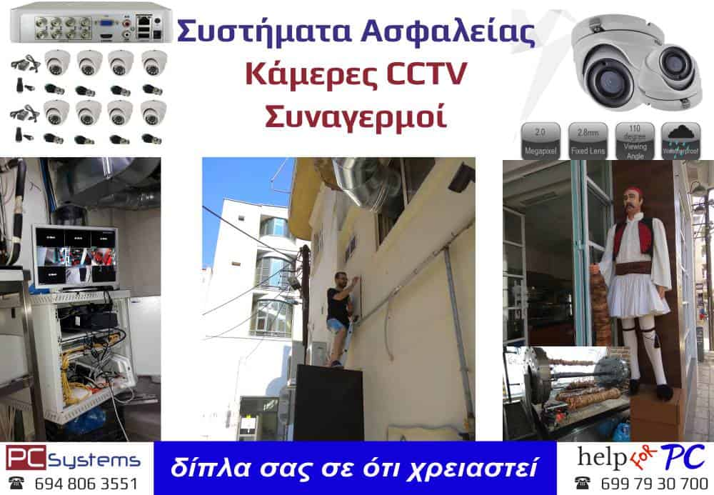 Security Systems | help4pc | Θεσσαλονίκη